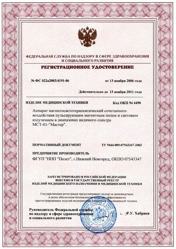 сертификат МСТ-01 Мастер - аппарат магнитосветотерапевтический