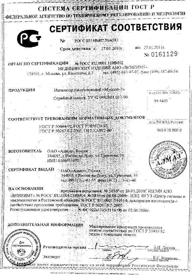 сертификат Муссон-2 ингалятор ультразвуковой