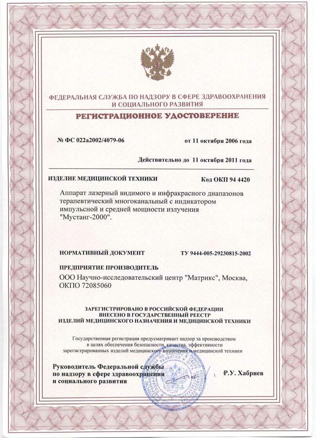 сертификат Мустанг-2000 аппарат лазерный терапевтический