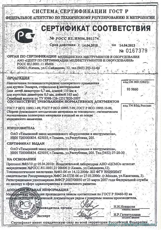 сертификат Наконечники для кружки Эсмарха однократного применения
