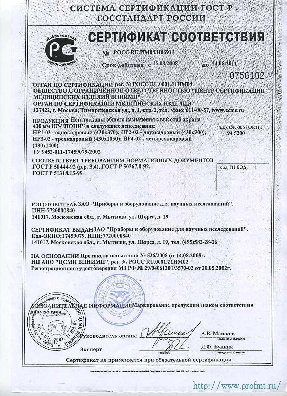 сертификат НР Пони - Негатоскопы общего назначения