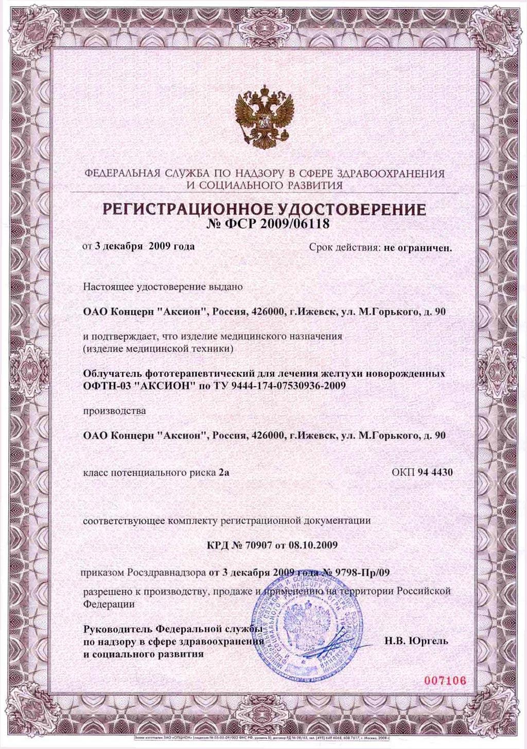 сертификат ОФТН-03 АКСИОН облучатель фототерапевтический