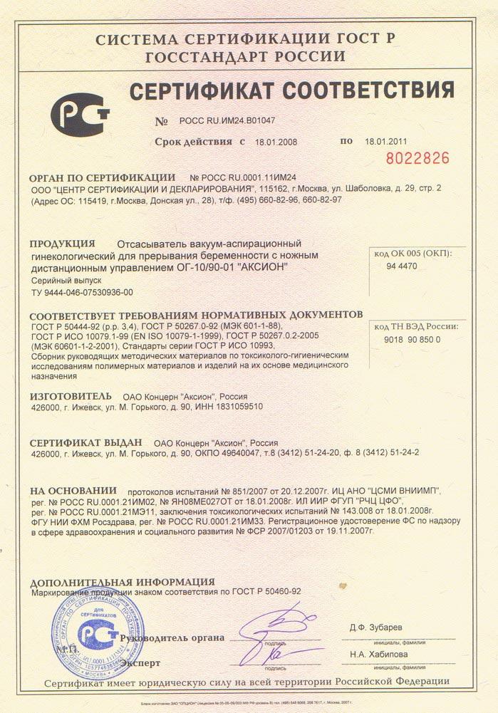 сертификат ОГ-10/90-01 АКСИОН - отсасыватель гинекологический