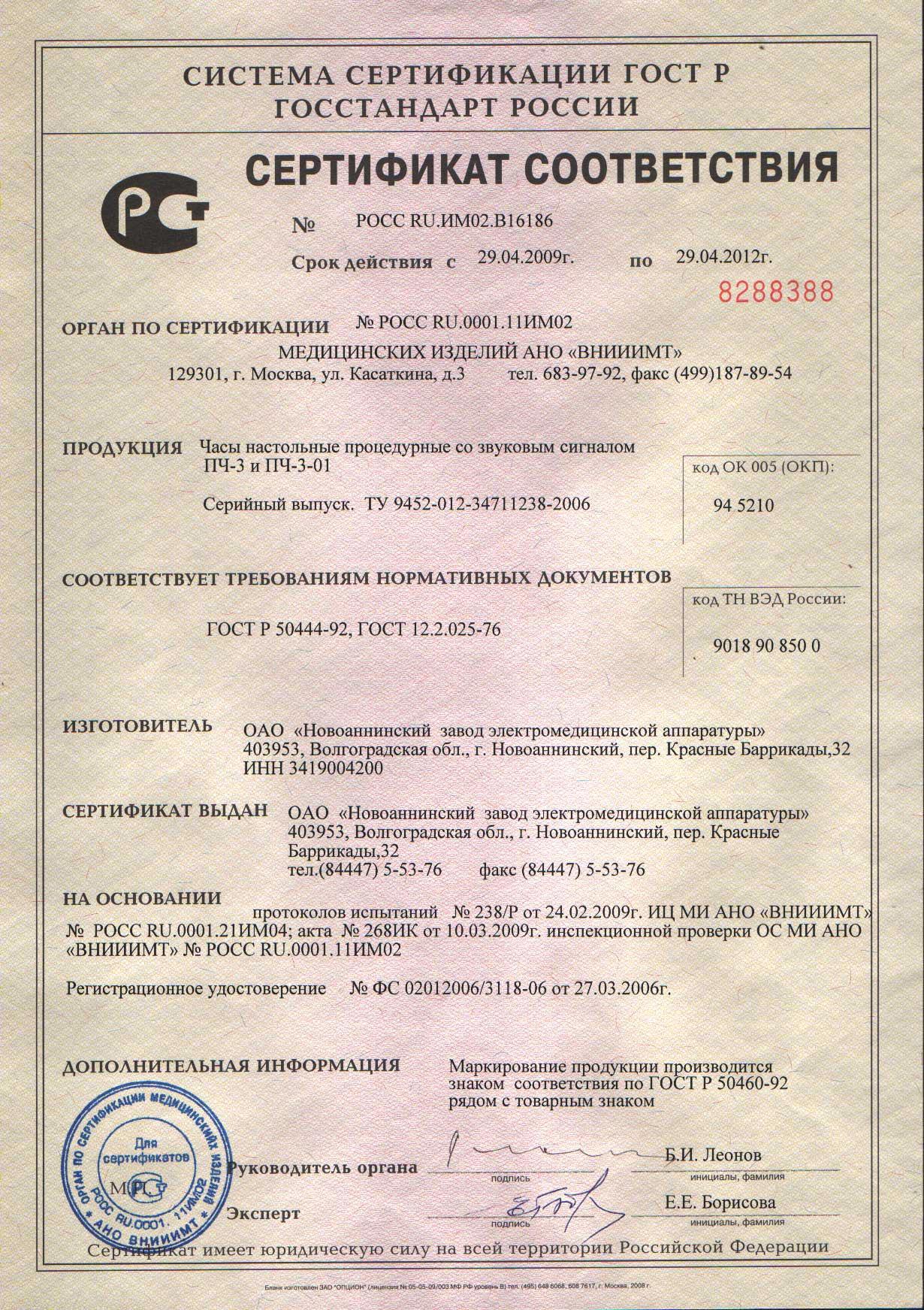 сертификат ПЧ-3 - часы процедурные