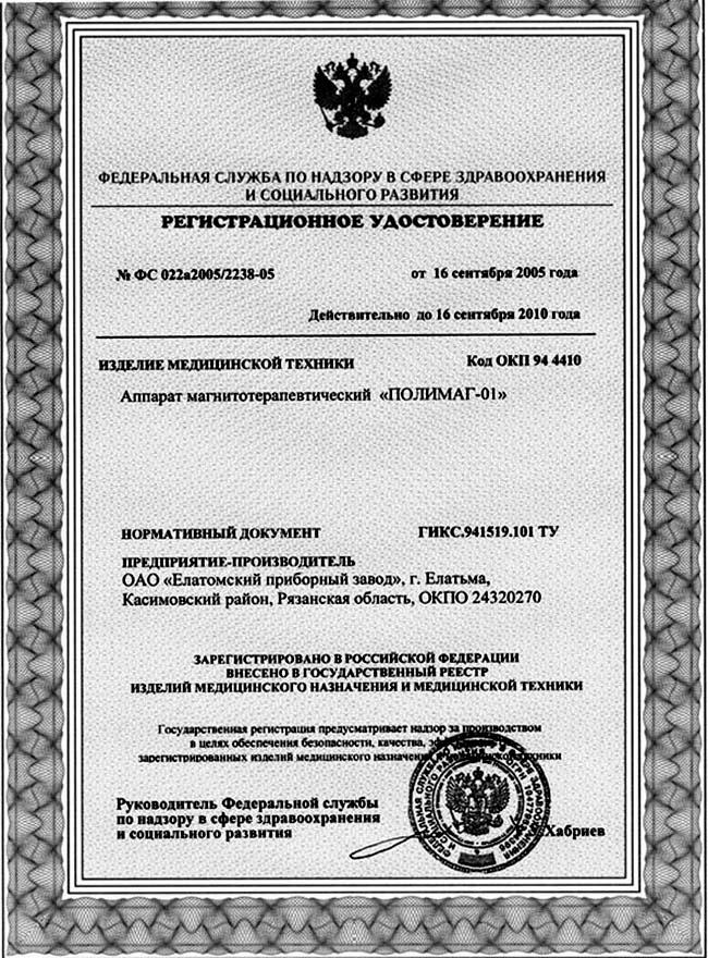 сертификат ПОЛИМАГ-01 аппарат магнитотерапевтический