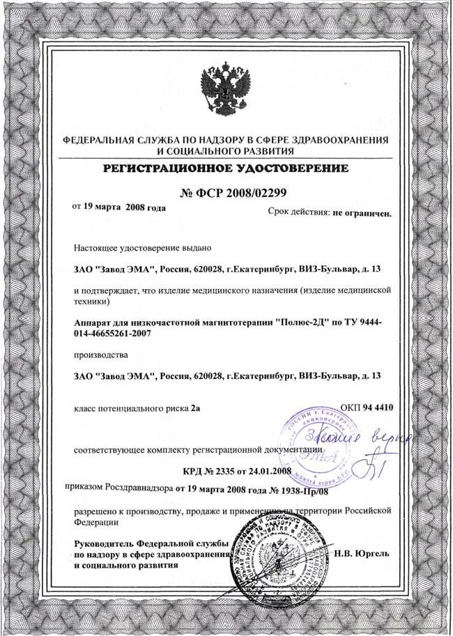 сертификат Полюс-2Д аппарат для низкочастотной мангитотерапии