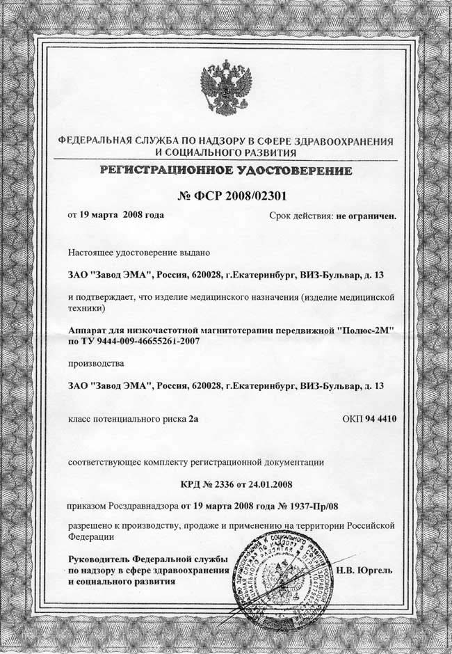 сертификат ПОЛЮС-2М аппарат для низкочастотной магнитотерапии