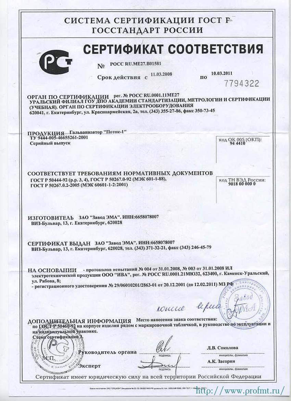 сертификат Поток-1 Гальванизатор