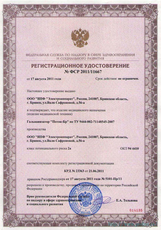 сертификат Поток-БР гальванизатор