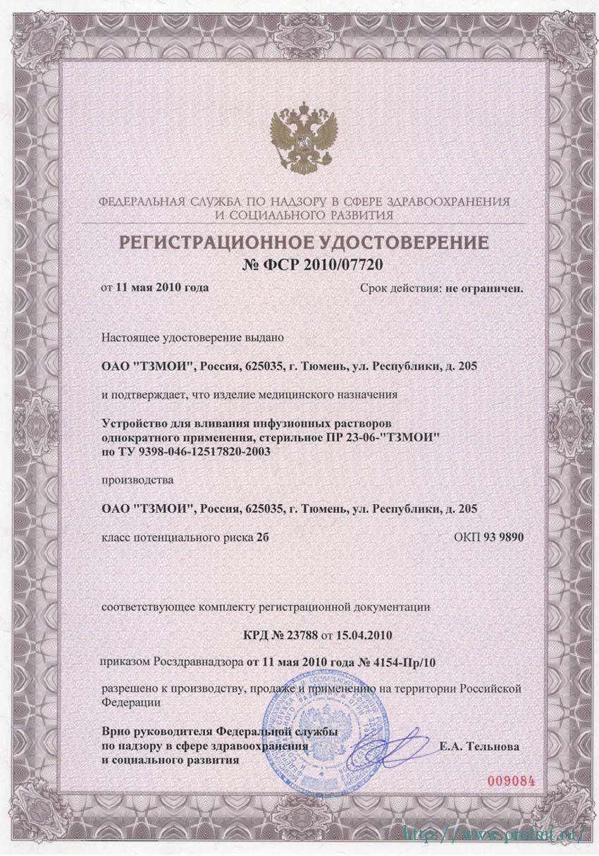 сертификат ПР 23-06 ТЗМОИ Устройство для вливания инфузионных растворов