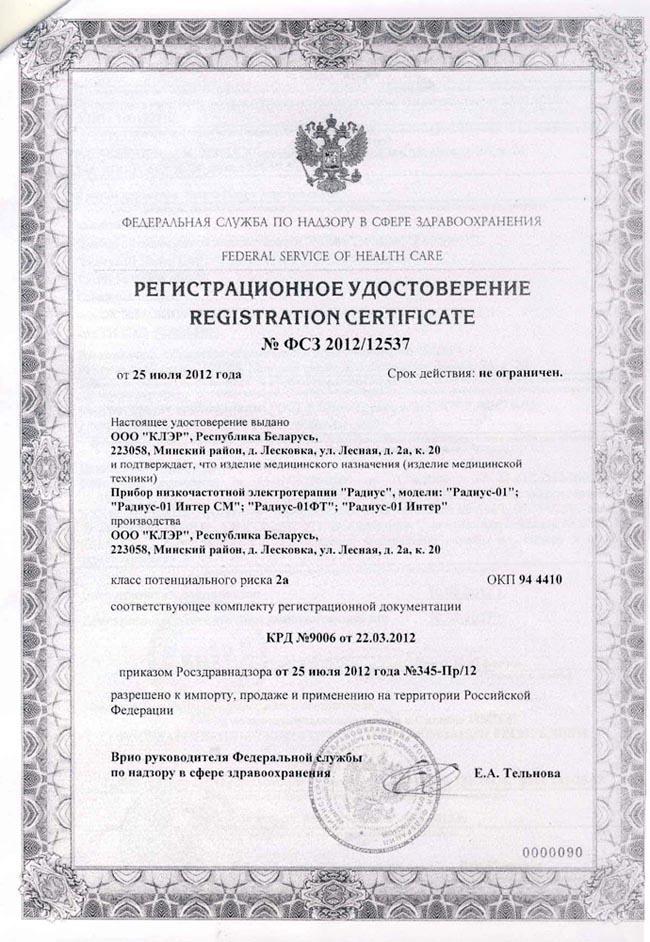 сертификат РАДИУС аппараты физиотерапевтические