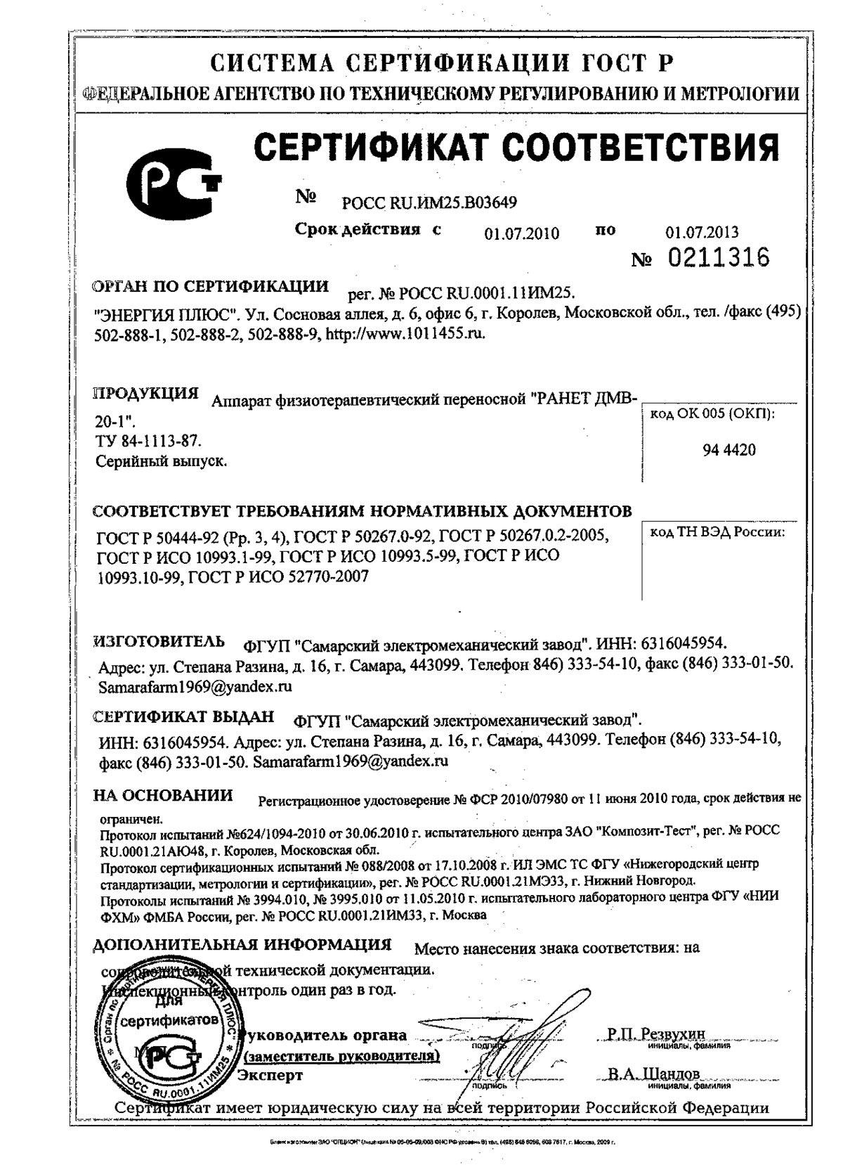 сертификат РАНЕТ ДМВ-20-1 - аппарат физиотерапевтический