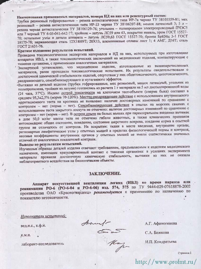 сертификат РО-6-06 Аппарат ИВЛ Красногвардеец