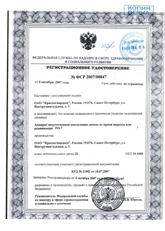 сертификат РО-7 аппарат ИВЛ