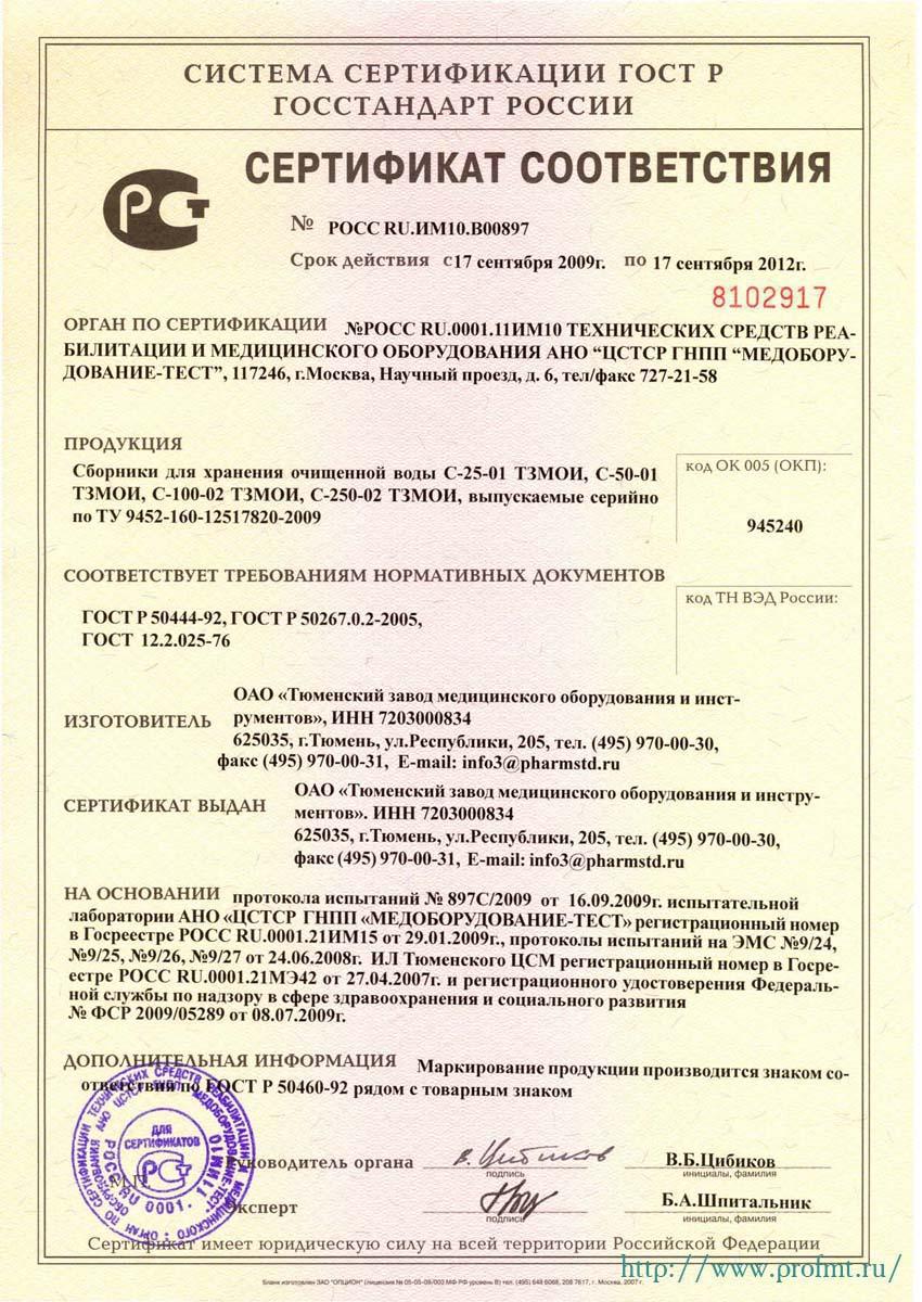 сертификат С-25-01 С-50-01 С-100-02 С-250-01 ТЗМОИ