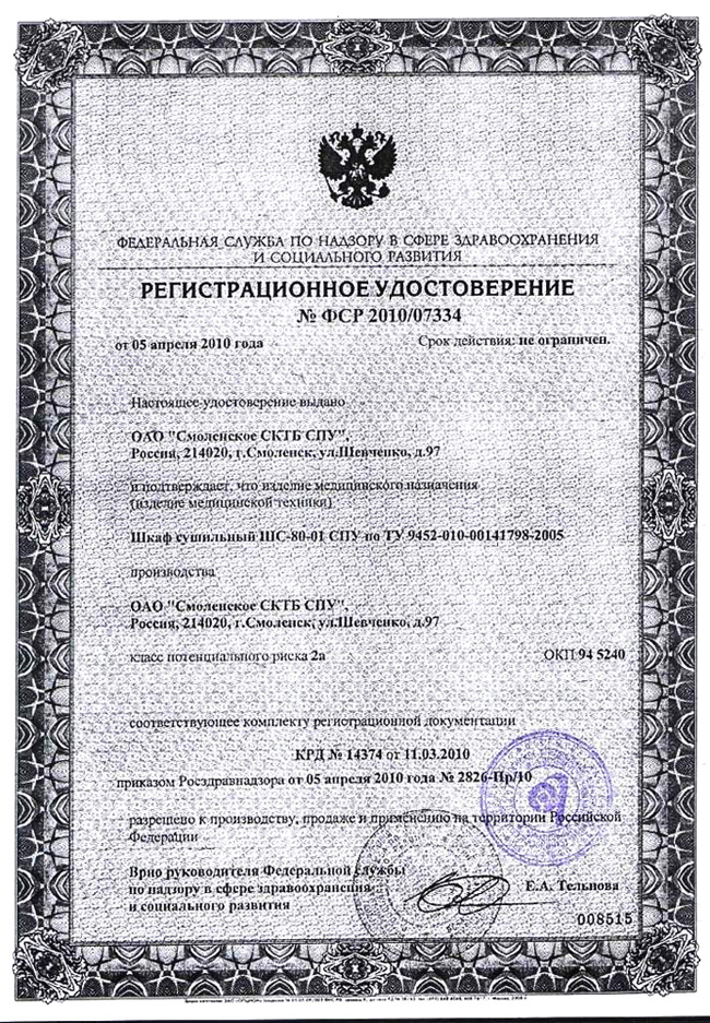 сертификат ШС-80-01СПУ шкаф сушильный