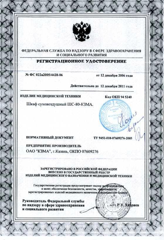 сертификат ШС-80 КЗМА шкаф суховоздушный