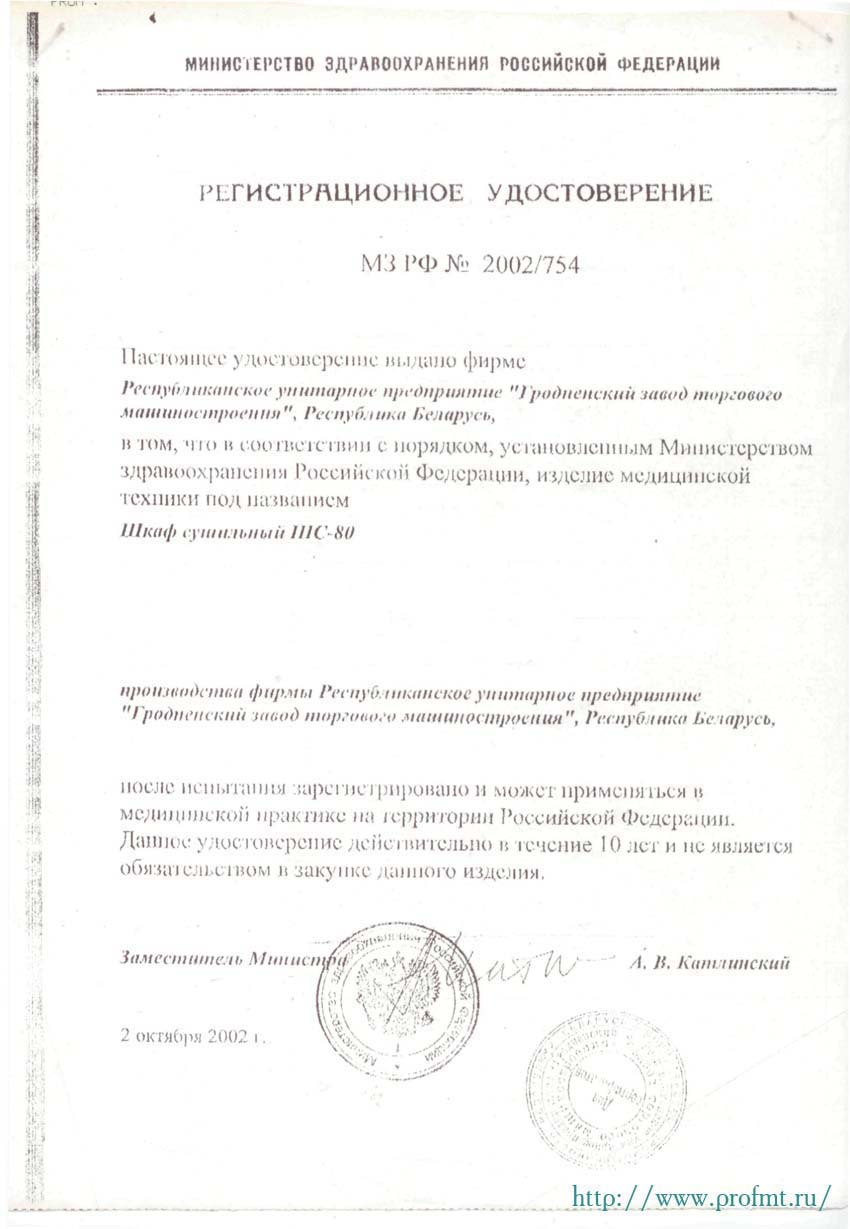 сертификат ШС-80 Шкаф сушильный