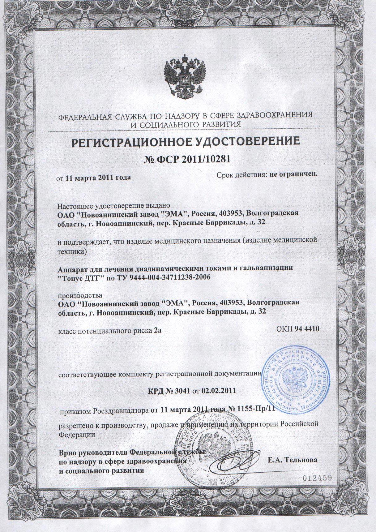 сертификат ТОНУС ДТГ - аппарат для лечения диадинамическими токами