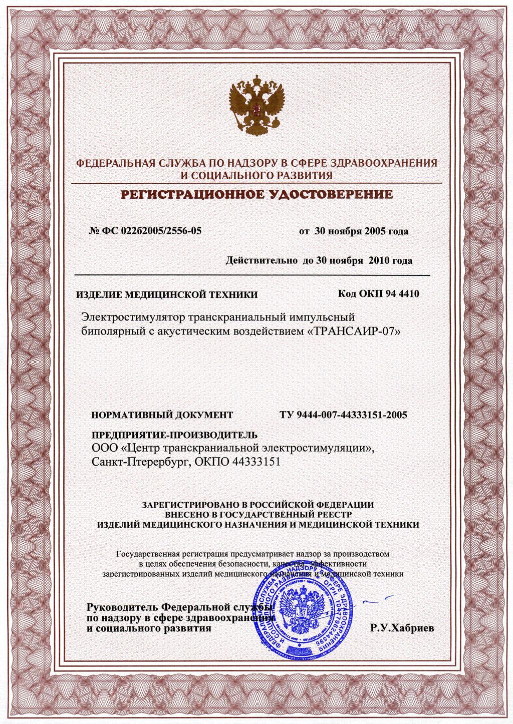 сертификат ТРАНСАИР - электростимуляторы