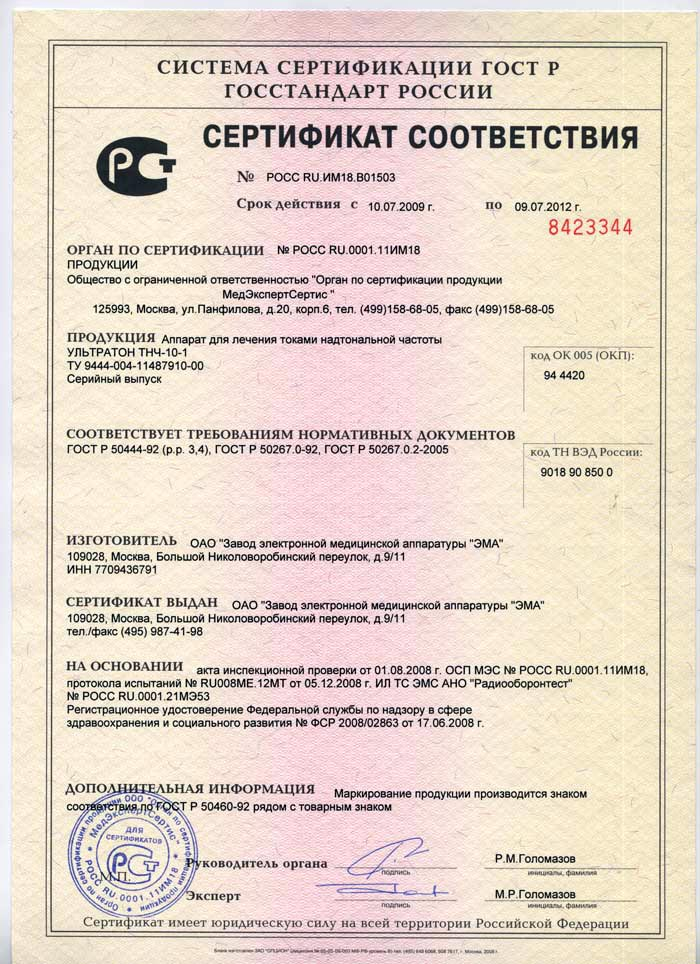 сертификат Ультратон ТНЧ-10-1 аппарат для лечения токами надтональной частоты