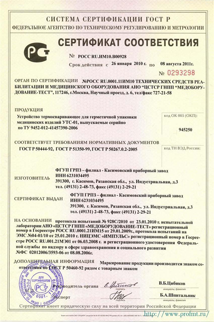 сертификат УТС-01 Устройство термосваривающее