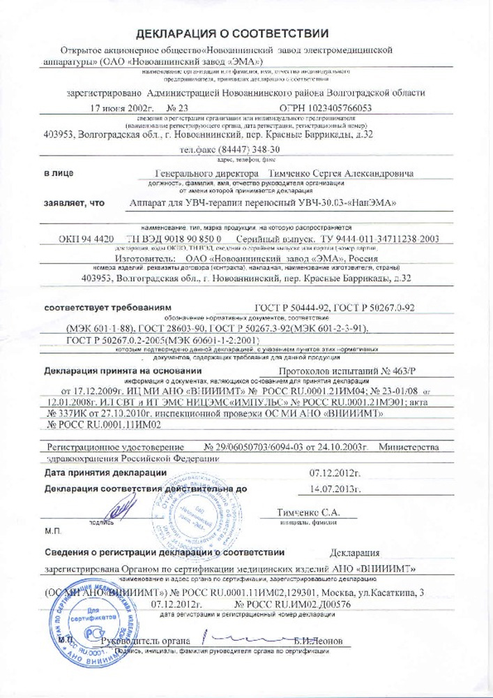сертификат УВЧ-30.03 НанЭМА аппарат УВЧ терапии