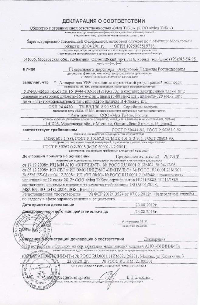 сертификат УВЧ МедТеКо - аппарат УВЧ терапии