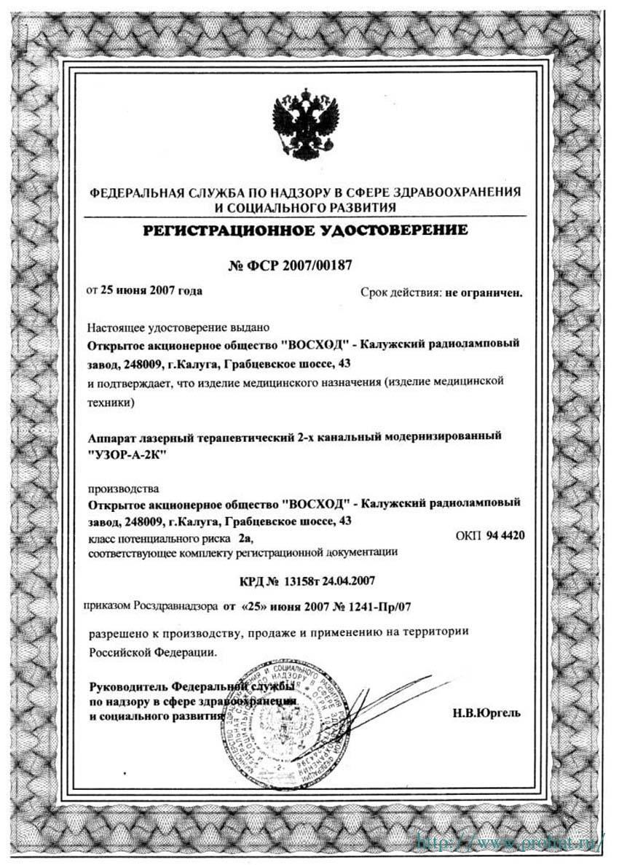 сертификат Узор-А-2К Апарат лазерный терапевтический