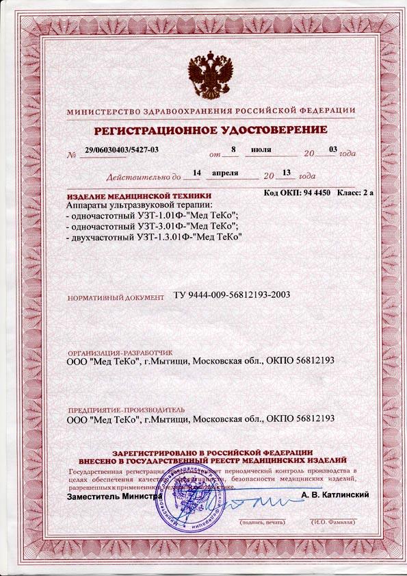 сертификат УЗТ МедТеКо - аппатат ультразвуковой терапии