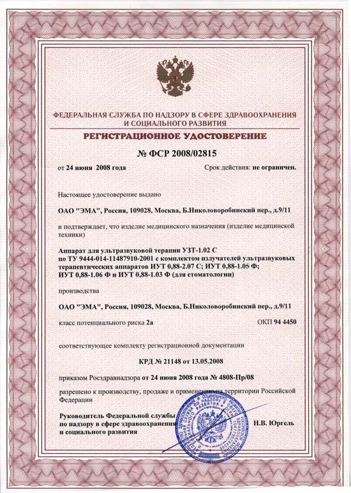 сертификат УЗТ 1.02 С - аппарат УЗТ терапии стоматологический