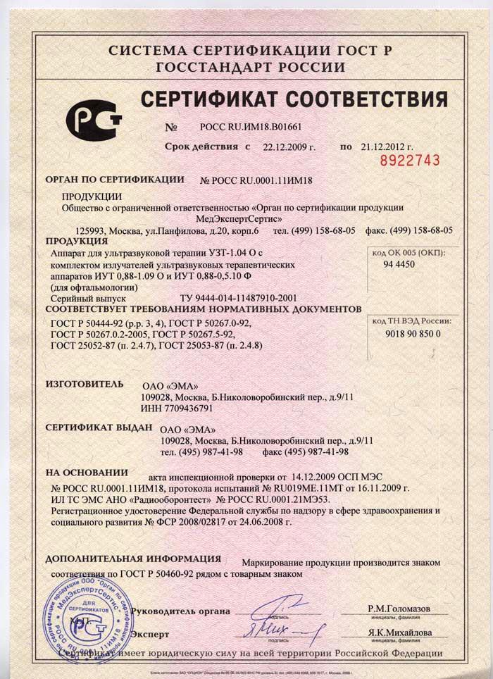 сертификат УЗТ 1.04 О - аппарат УЗТ терапии офтальмологический