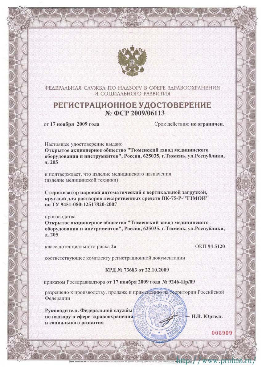 сертификат ВК-75-Р Стерилизатор паровой